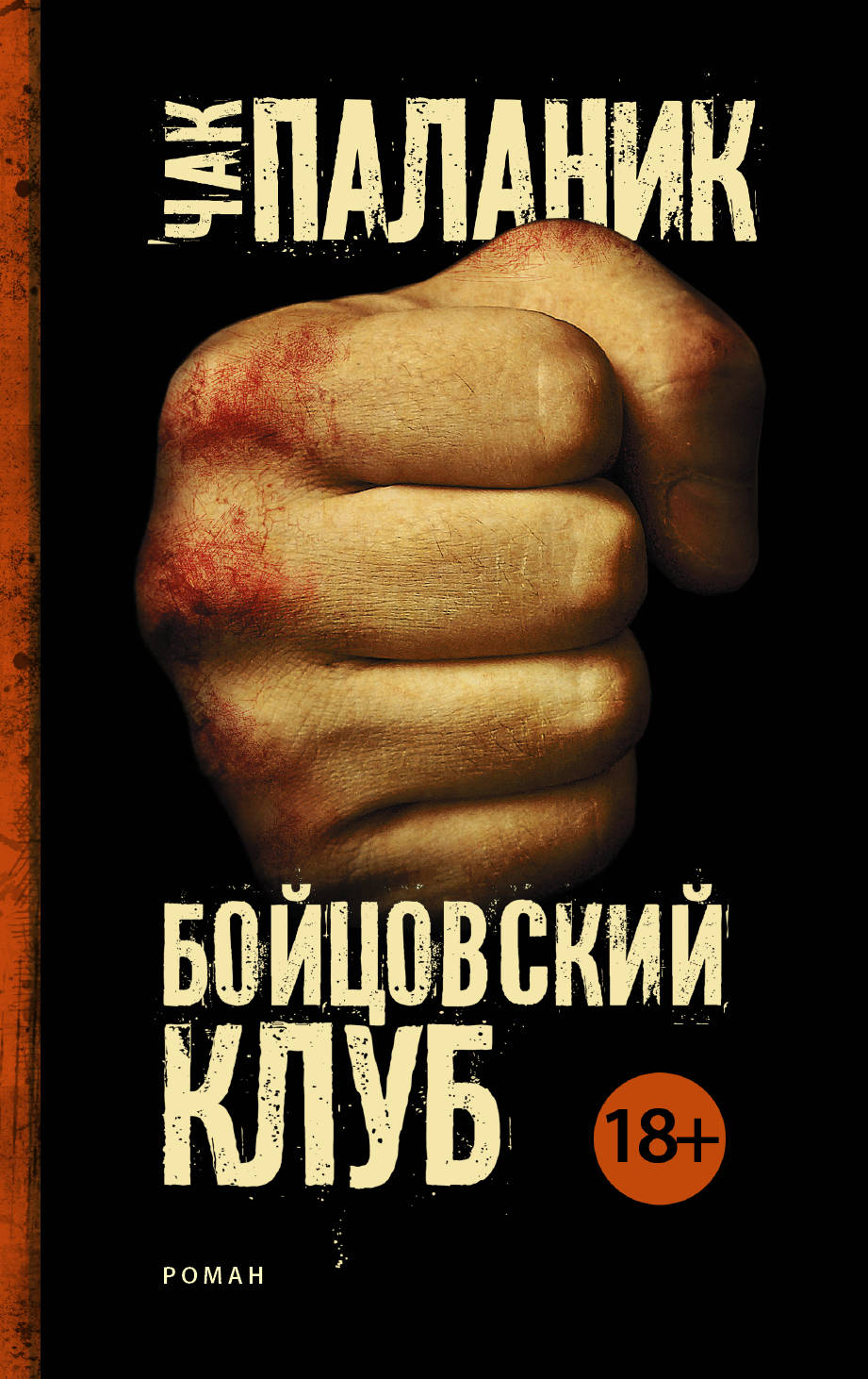 Чак Паланик Бойцовский клуб