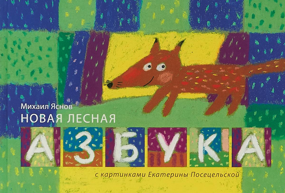 Михаил Яснов Новая лесная азбука