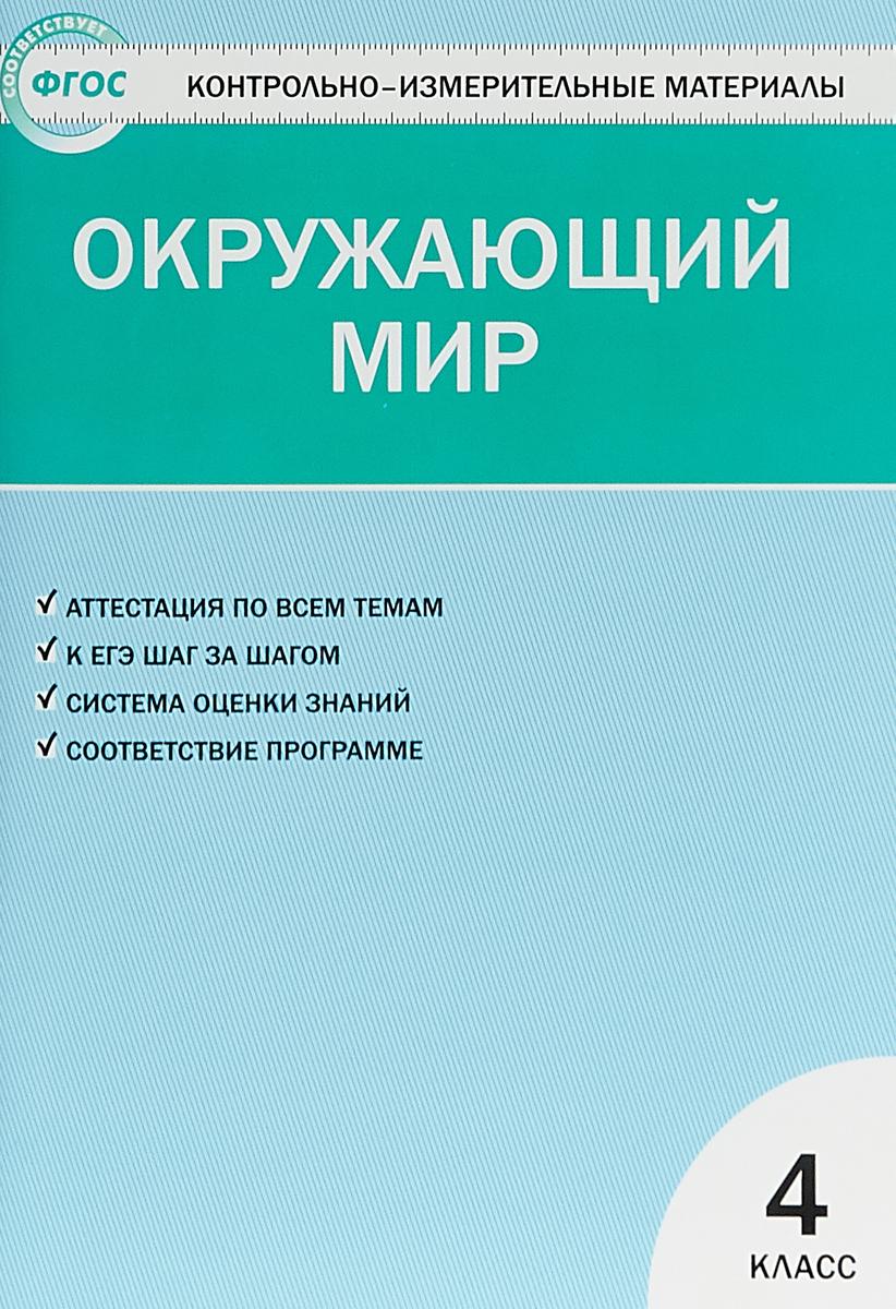 И. Ф. Яценко Окружающий мир. 4 класс. Контрольно-измерительные материалы