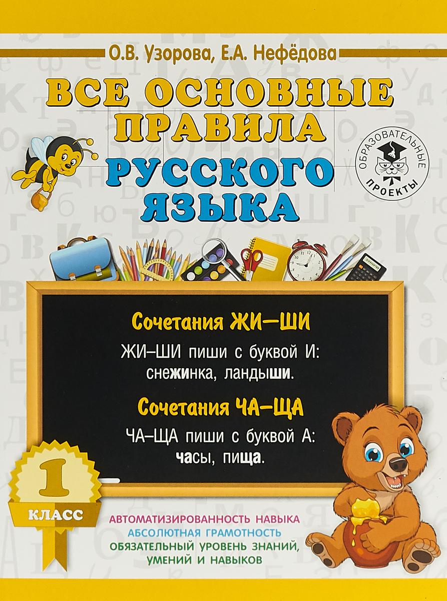 О. В. Узорова, Е. А. Нефедова Все основные правила русского языка. 1 класс