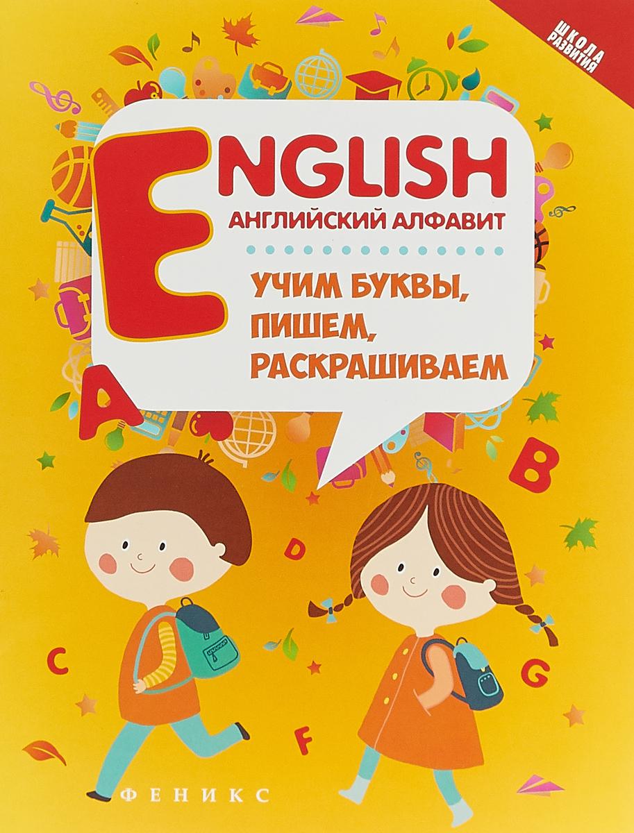English. Английский алфавит. Учим буквы, пишем, раскрашиваем первые раскраски раскрашиваем фломастерами