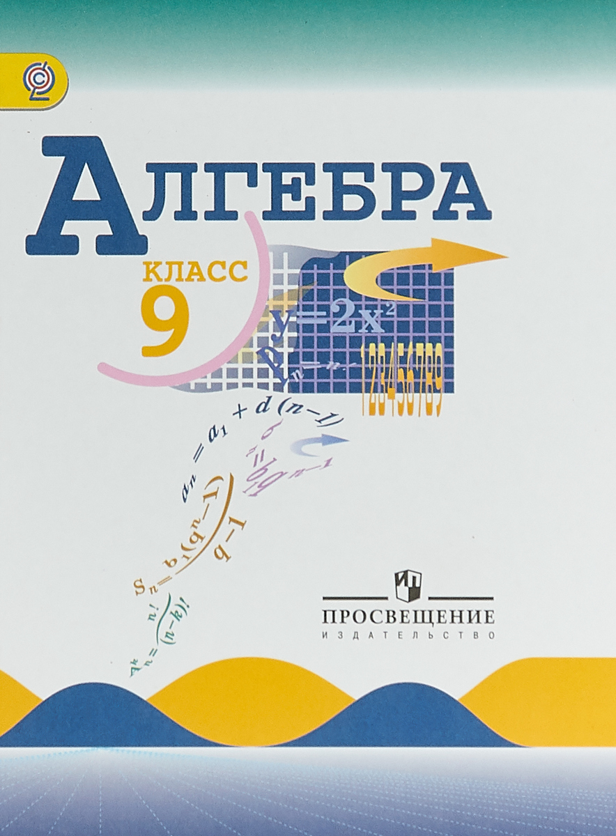 Ю. Н. Макарычев, Н. Г. Миндюк, С. Б. Суворова, К. И. Нешков Алгебра. 9 класс. Учебник