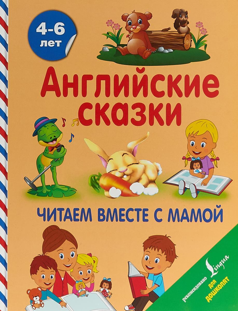 Английские сказки. Читаем вместе с мамой. 4-6 лет