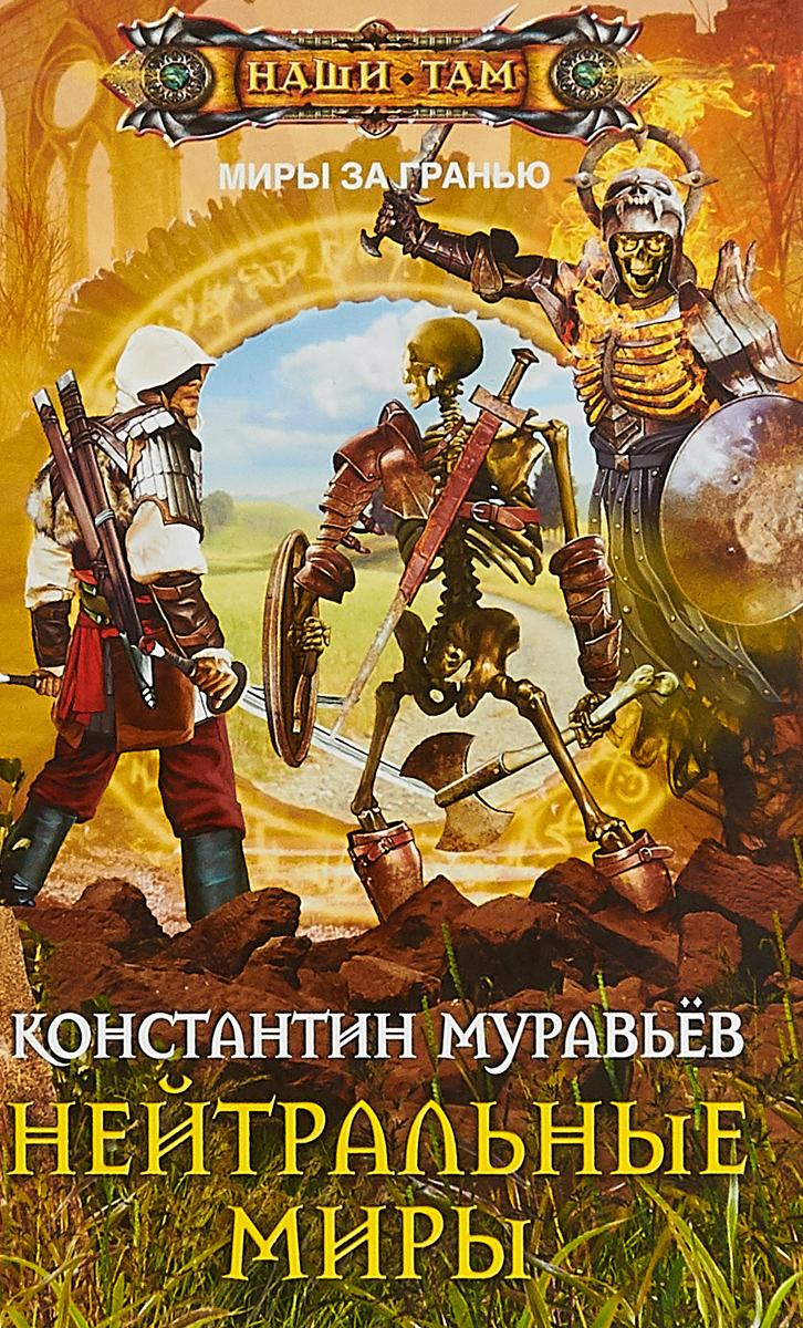 Нейтральные миры | Муравьев Константин Николаевич