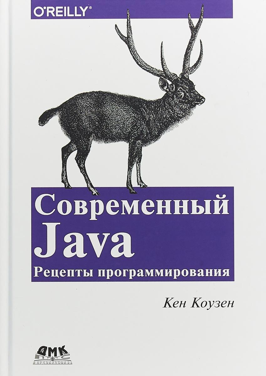 Кен Коузен Современный Java. Рецепты программирования