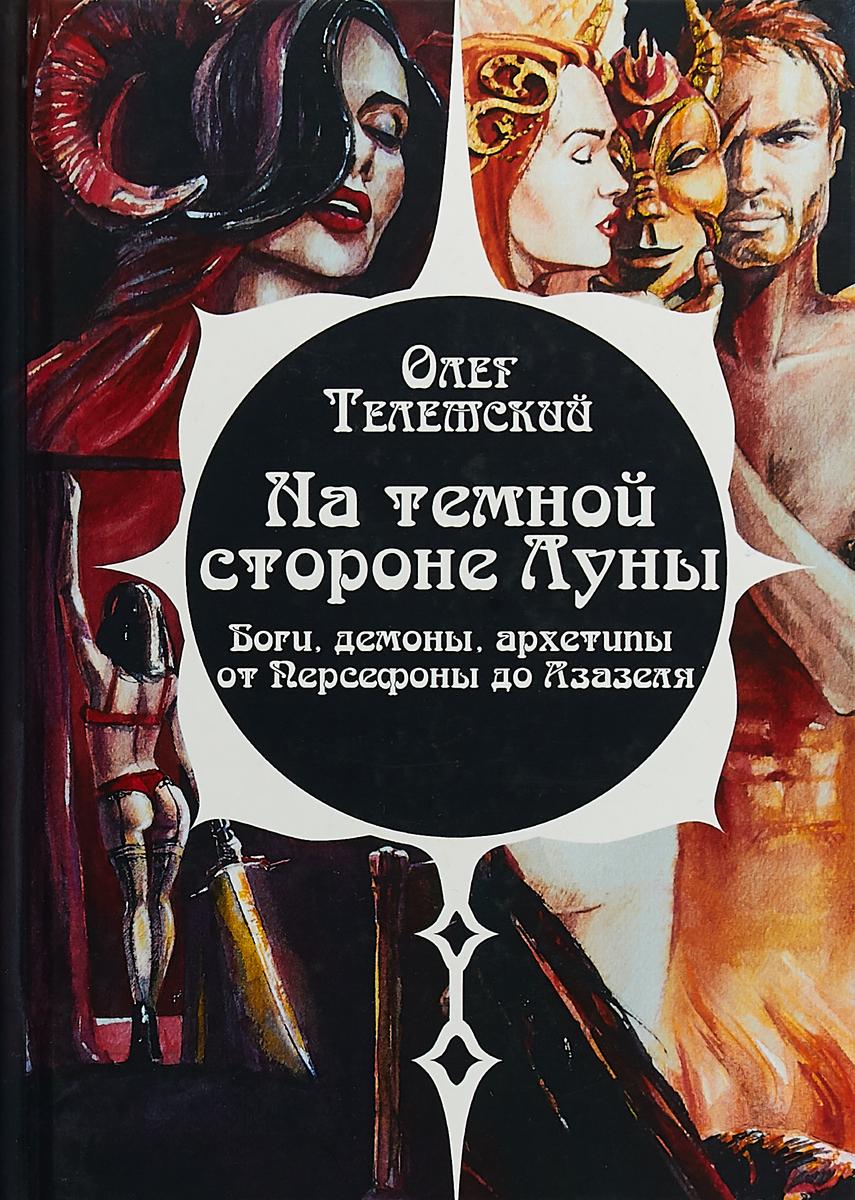 Олег Телемский На темной стороне Луны вайнер г словин л на темной стороне луны