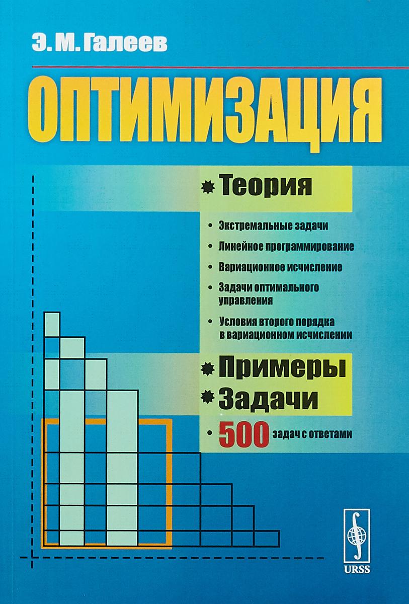 Э.М. Галеев Оптимизация. Теория. Примеры. Задачи