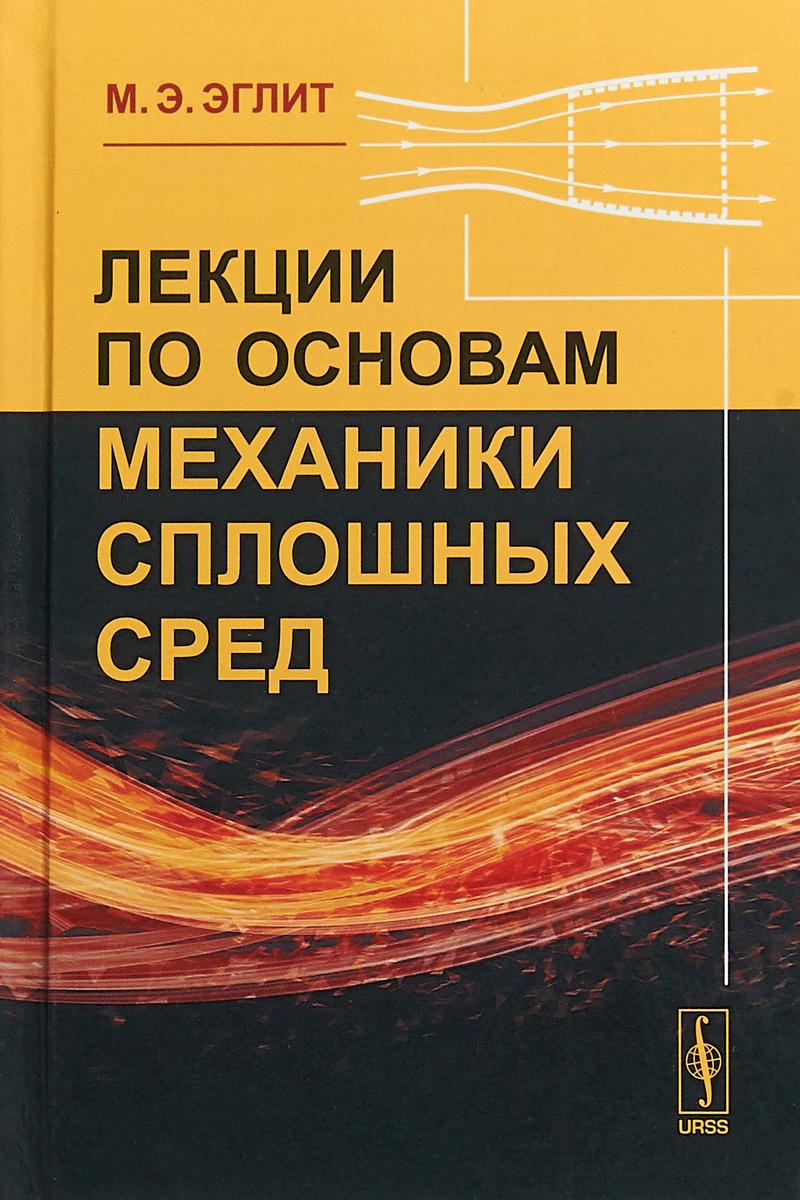 М.Э. Эглит Лекции по основам механики сплошных сред