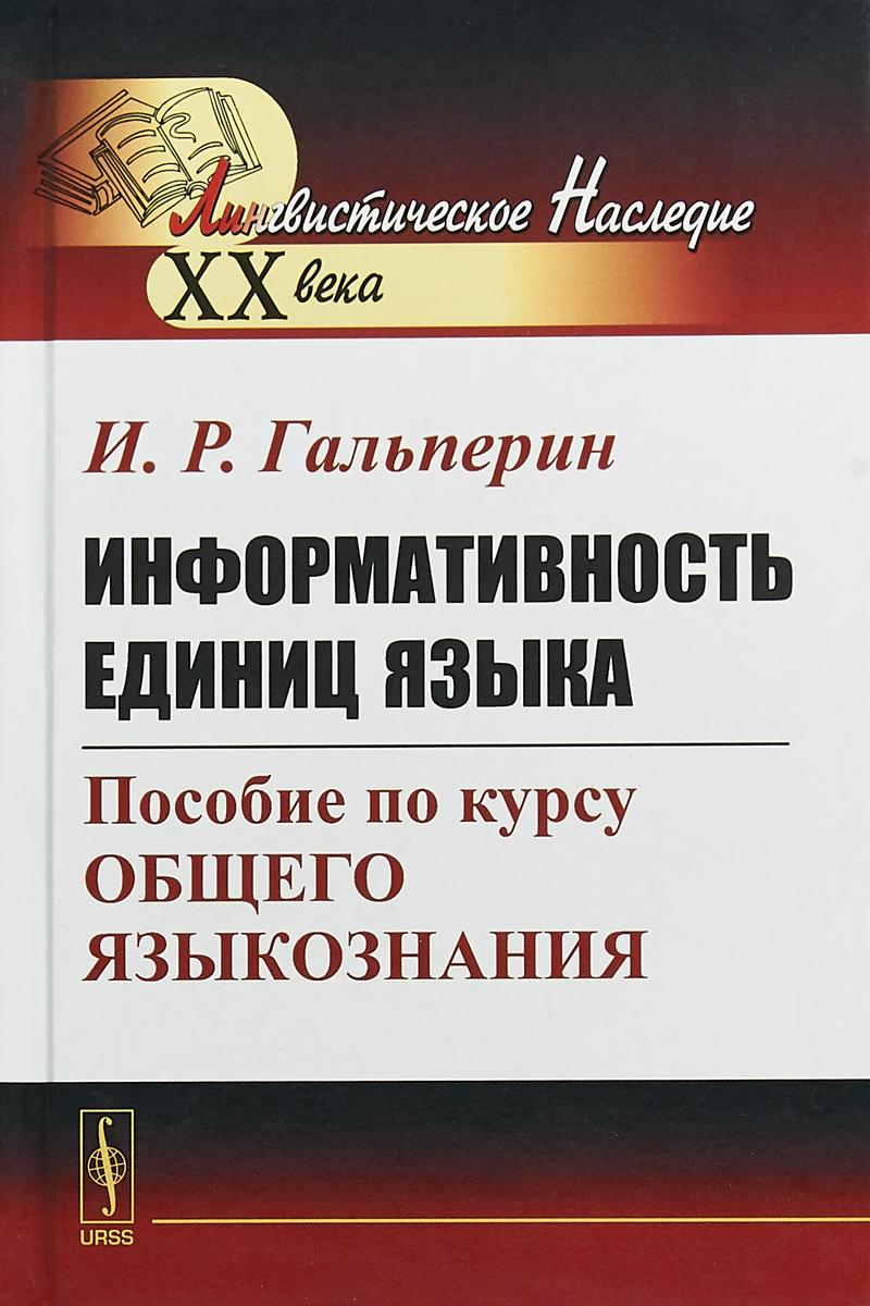И.Р. Гальперин Информативность единиц языка: Пособие по курсу общего языкознания
