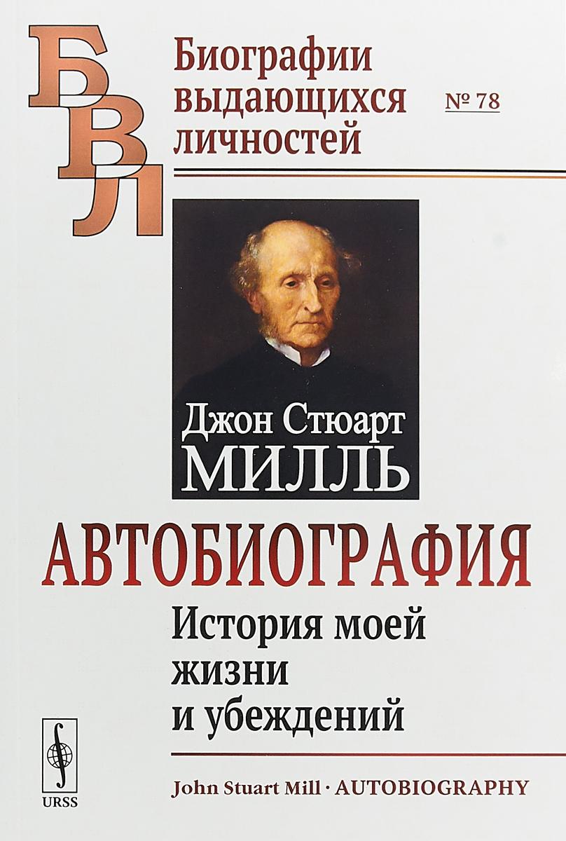 Дж.Ст. Милль Автобиография. История моей жизни и убеждений