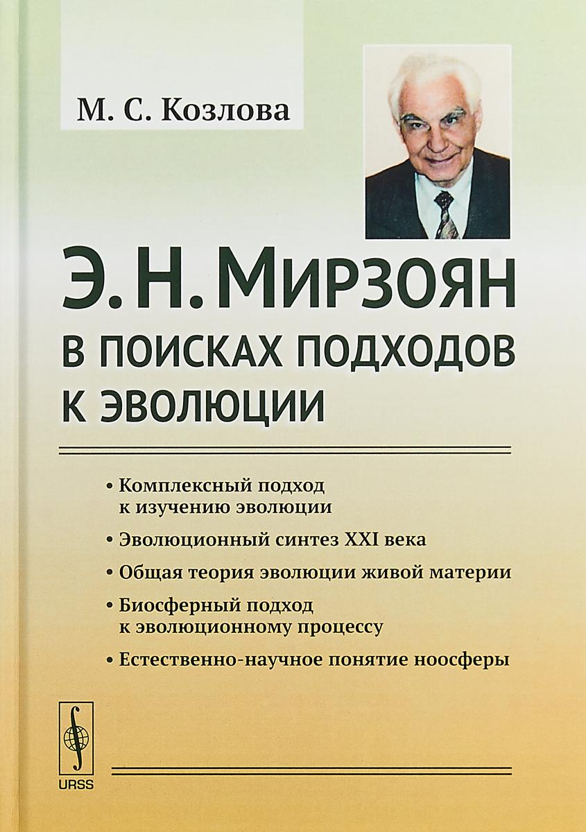 М. С. Козлова В поисках подходов к эволюции