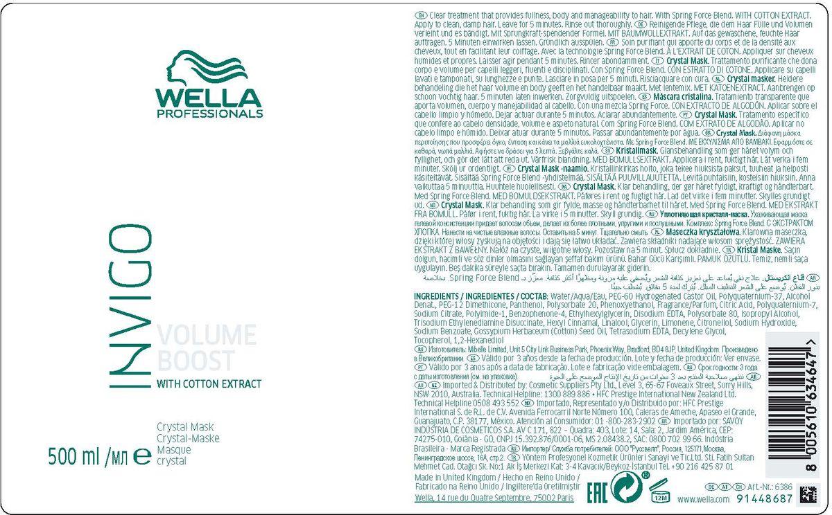 Wella Invigo Volume BoostУплотняющая кристалл-маска, 500 мл Wella Professionals