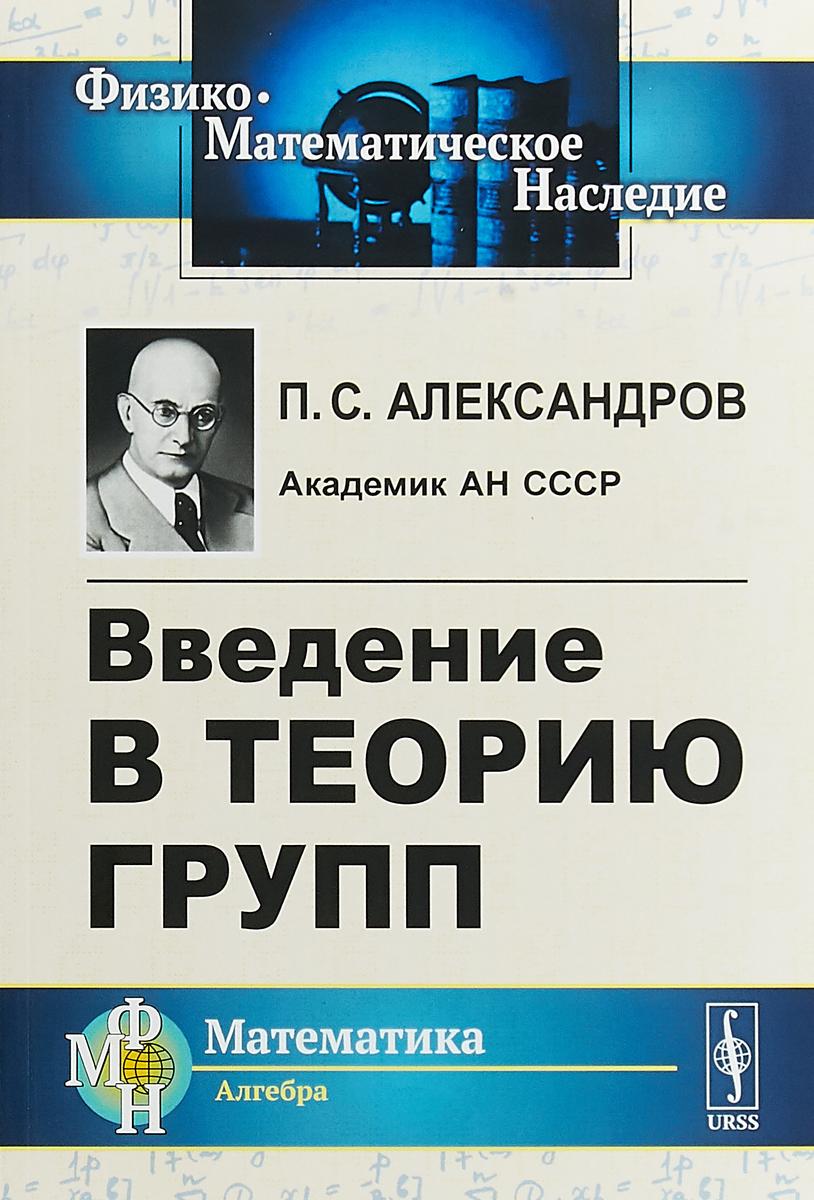 П.С. Александров Введение в теорию групп