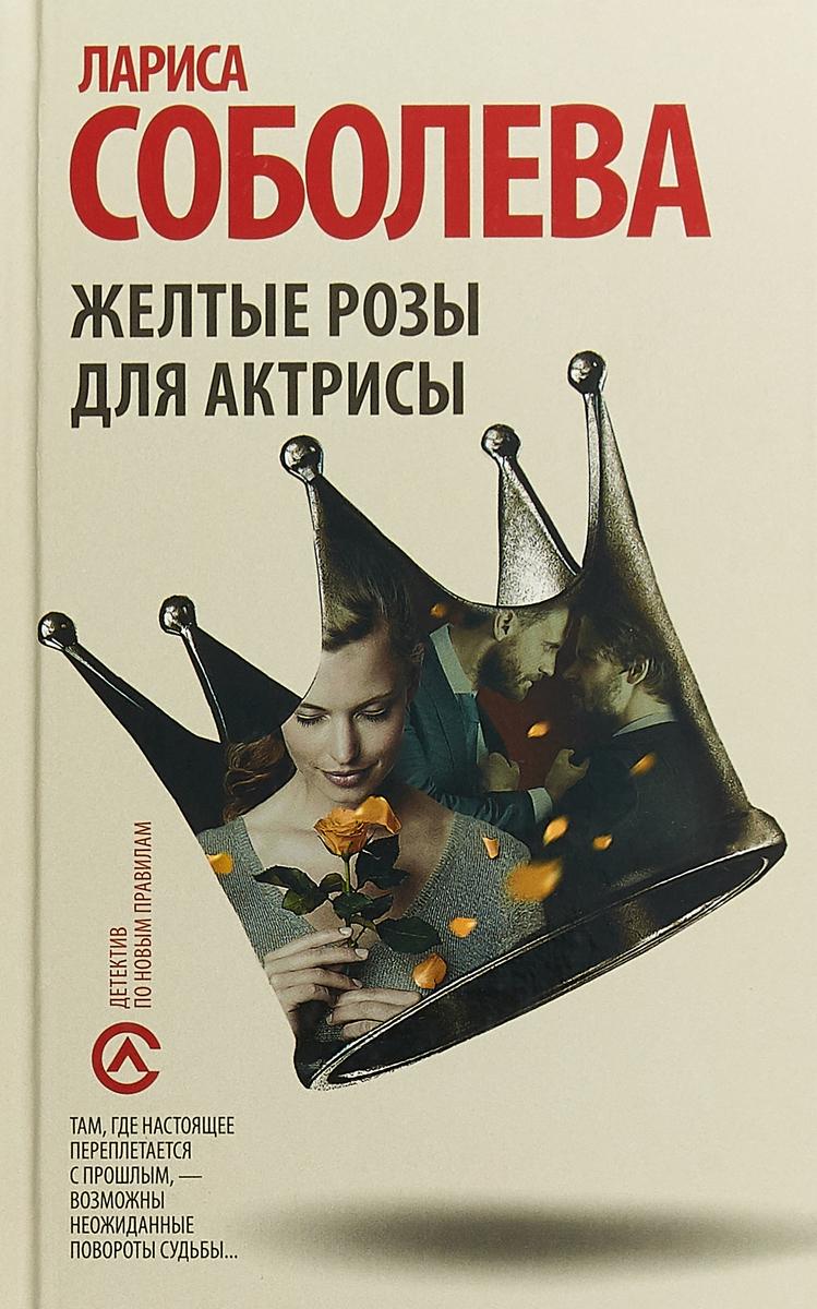 Лариса Соболева Желтые розы для актрисы