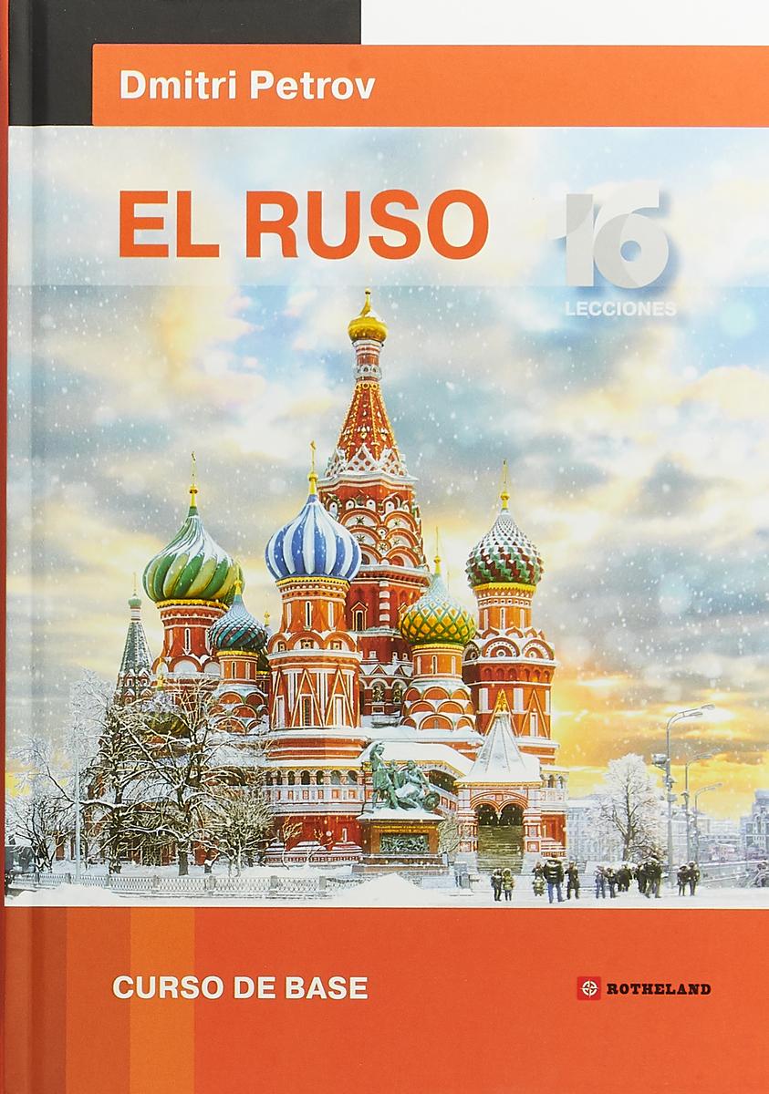 Дмитрий Петров El Ruso: Curso De Base / Русский язык для испаноговорящих. Базовый тренинг