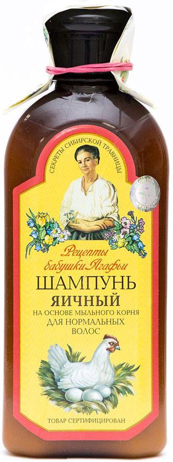 Рецепты бабушки Агафьи шампунь Яичный на основе мыльного корня для нормальных волос, 350 мл химия для волос щадящая