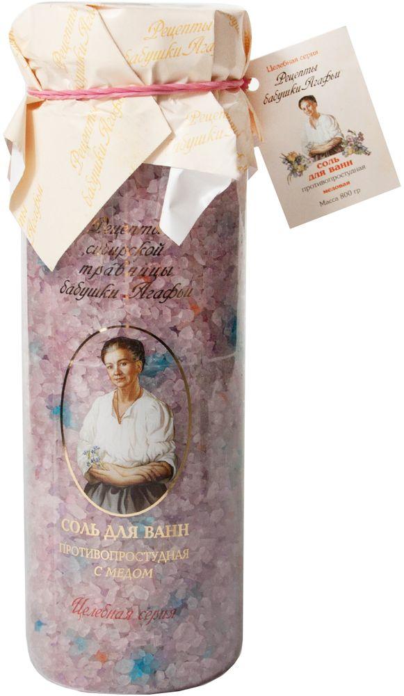 Рецепты бабушки Агафьи секреты сибирской травницы Соль для ванн противопростудная с медом, 800 мл недорого