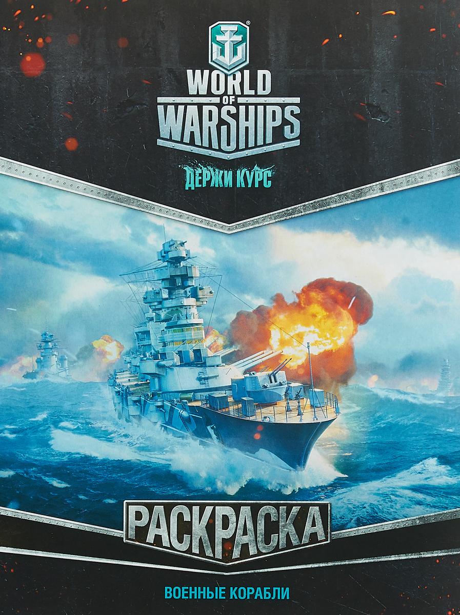 World of Warships. Раскраска. Военные корабли world of warships раскраска военные корабли держи курс с наклейками