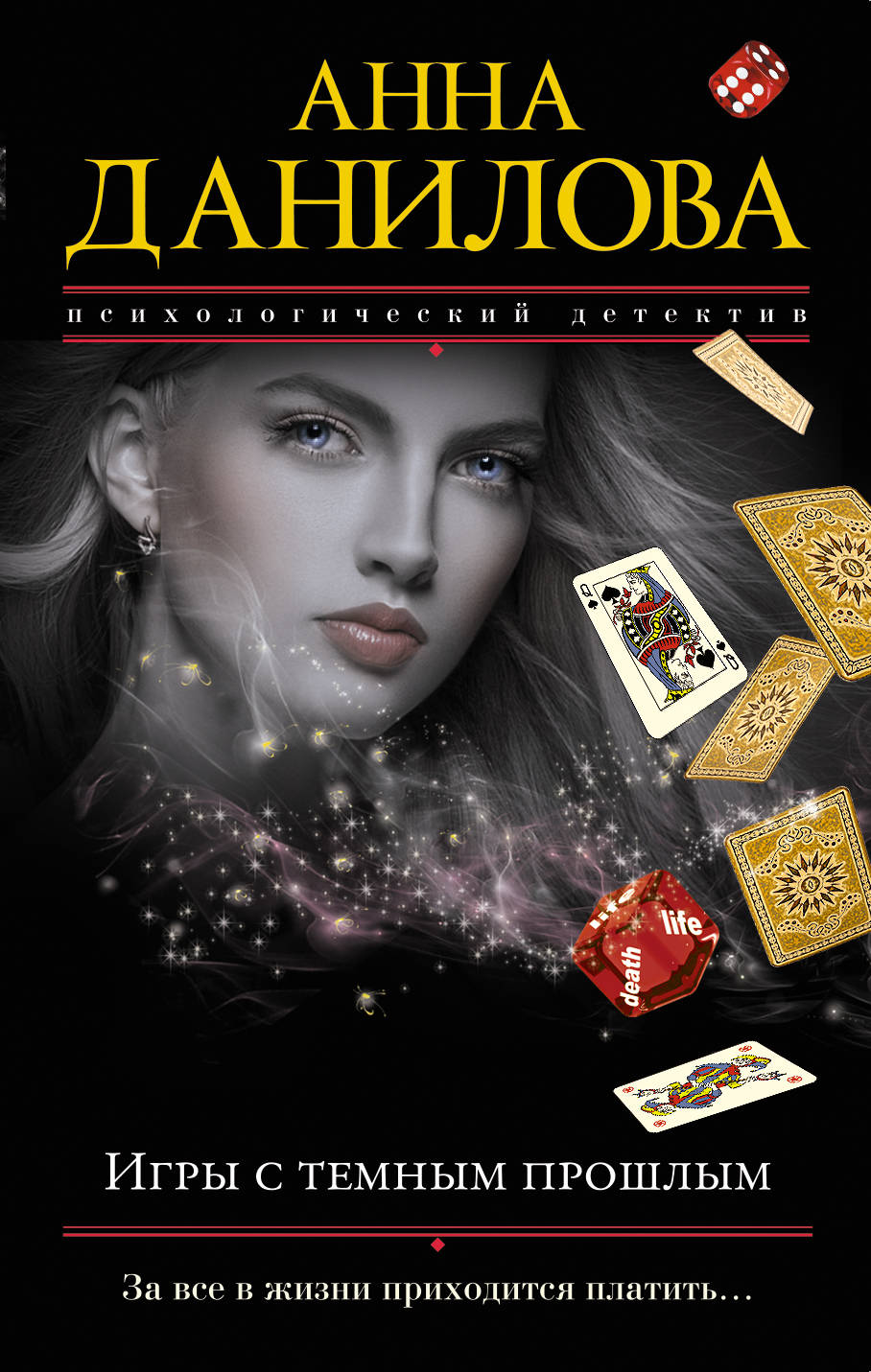 Анна Данилова Игры с темным прошлым
