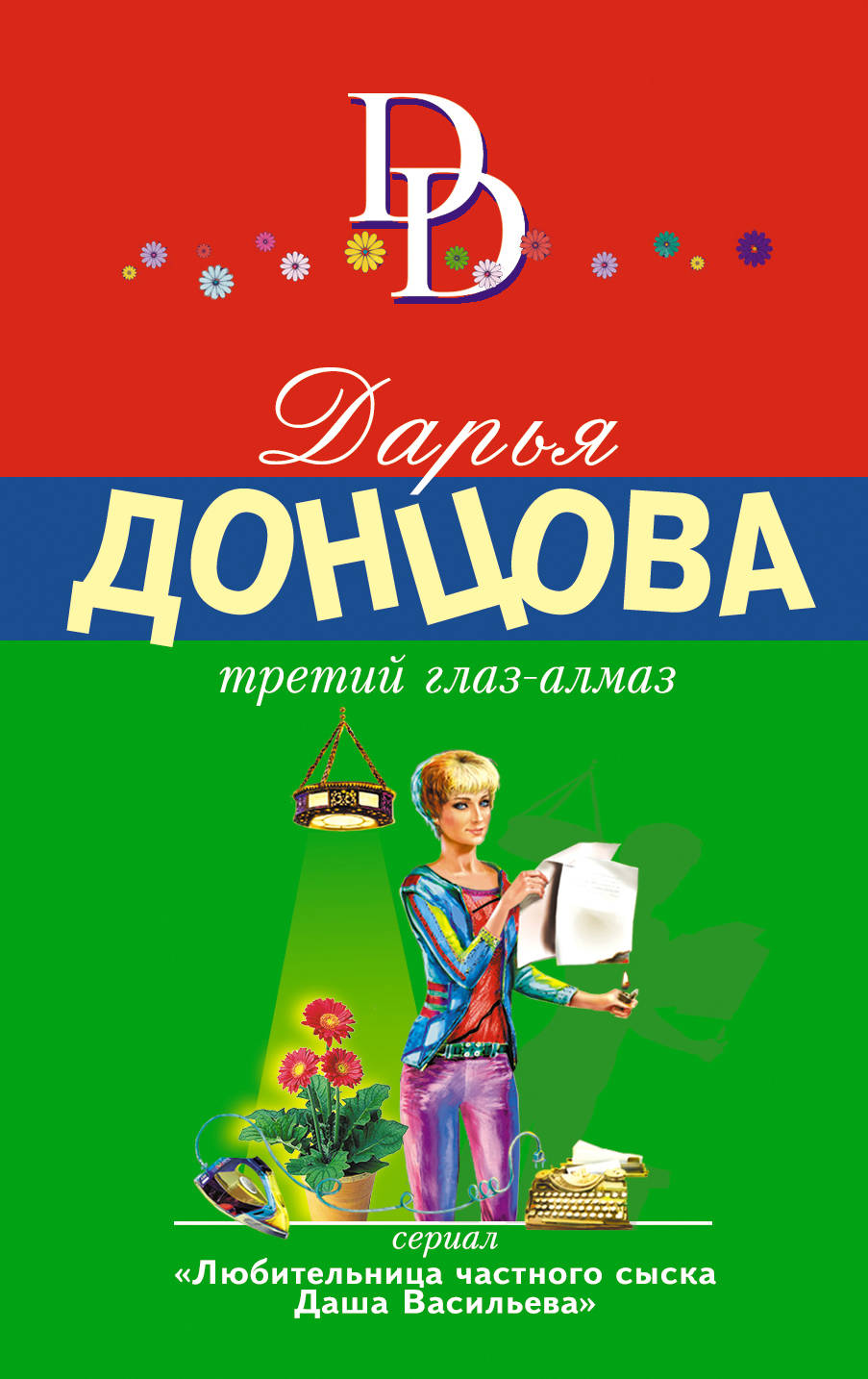 Дарья Донцова Третий глаз-алмаз