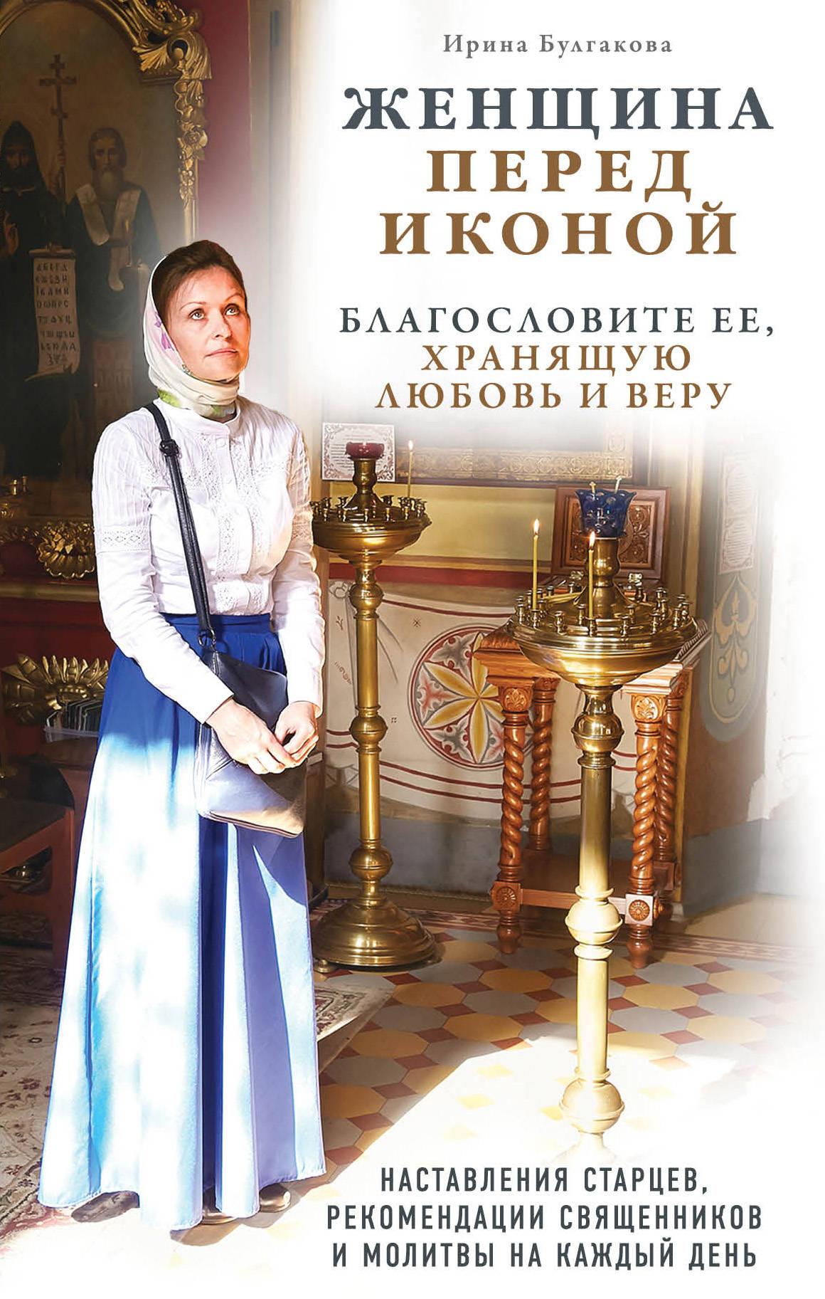 цена на Ирина Булгакова Женщина перед иконой. Благословите ее, хранящую любовь и веру