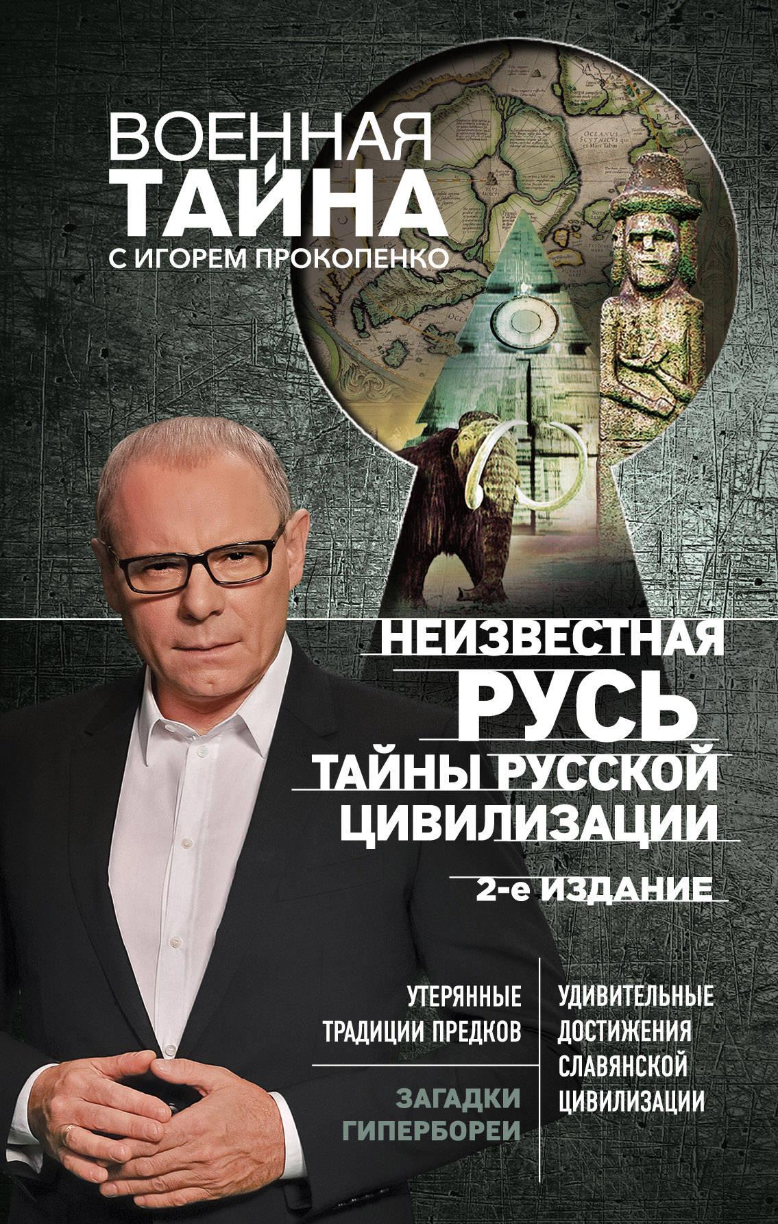 Игорь Прокопенко Неизвестная Русь. Тайны русской цивилизации