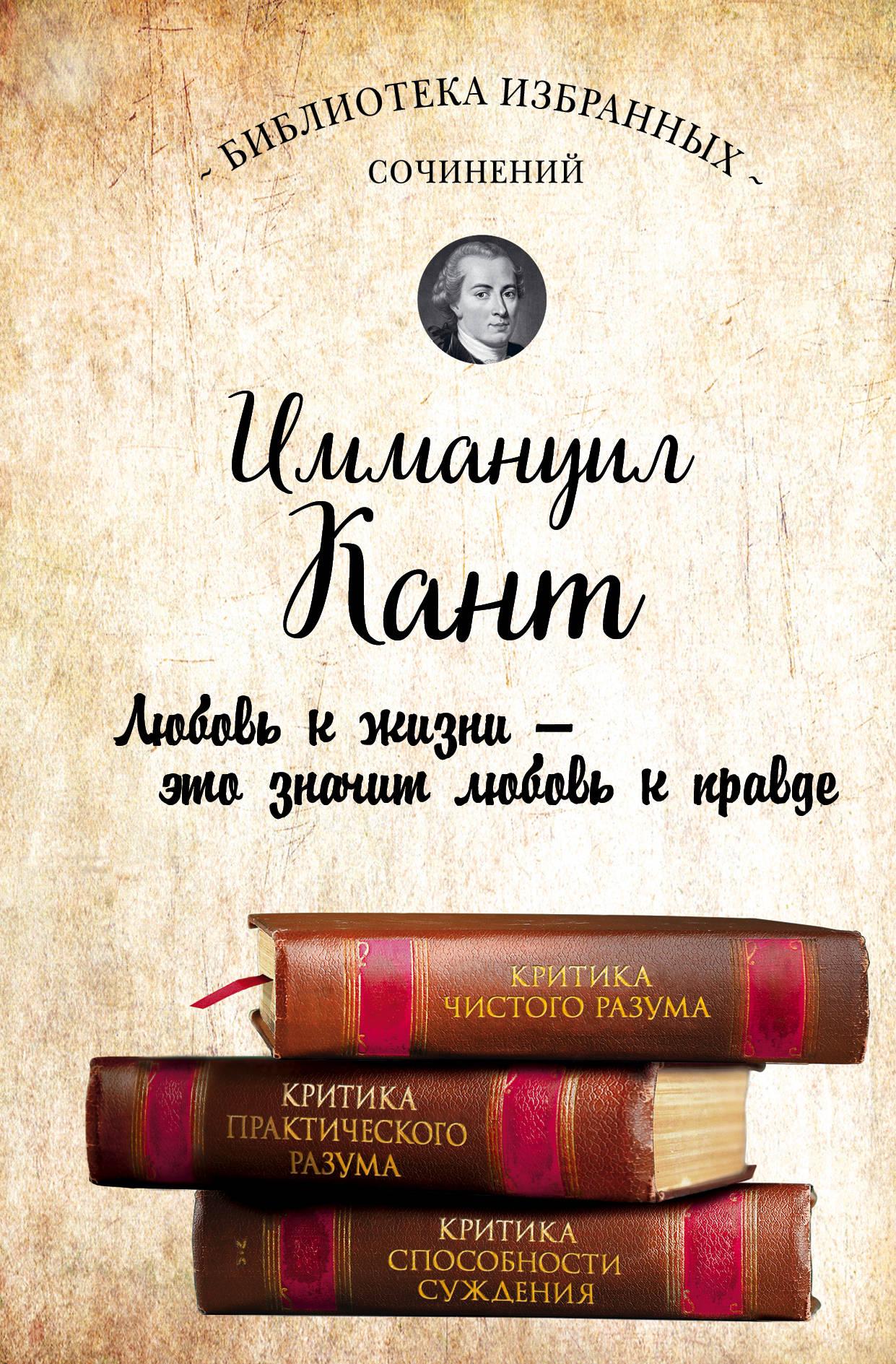 Иммануил Кант Критика чистого разума. Критика практического разума. Критика способности суждения