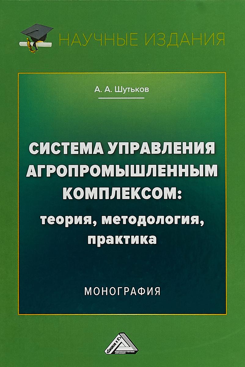 А. А. Шутьков Система управления агропромышленным комплексом. Теория, методология, практика