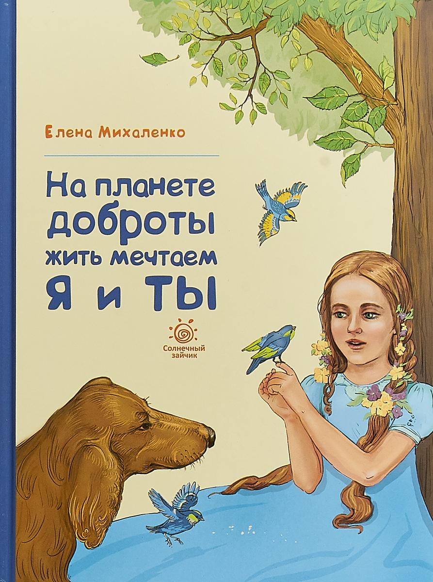 Елена Михаленко На планете доброты жить мечтаем я и ты