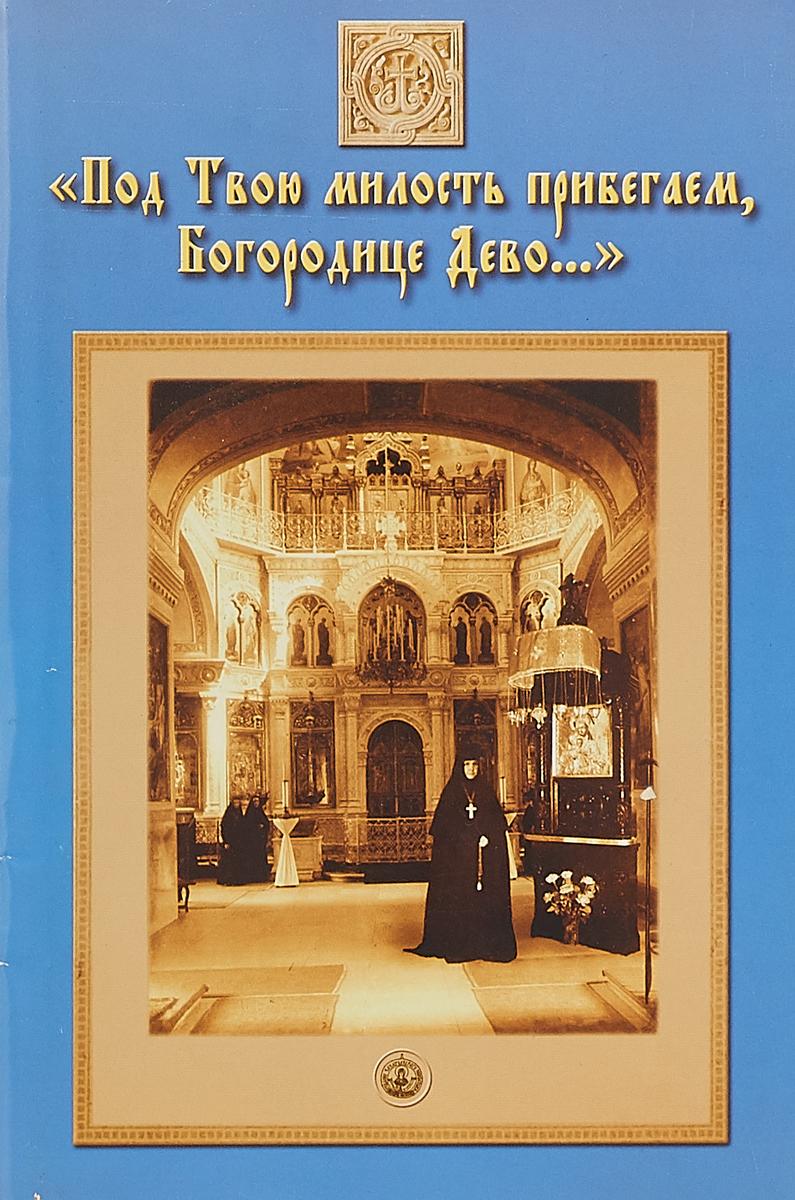 «Под твою милость прибегаем, Богородице Дево...» Повествование об иконе Божией Матери «Милостивая», что в Зачатьевском женском монастыре легенда об иконе