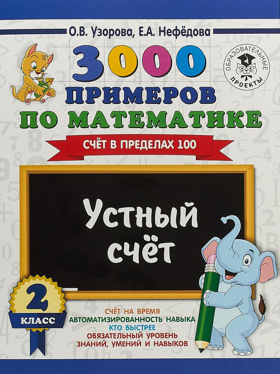О.В.Узорова, Е.А.Нефедова 3000 примеров по математике. Устный счет. Счет в пределах 100. 2 класс