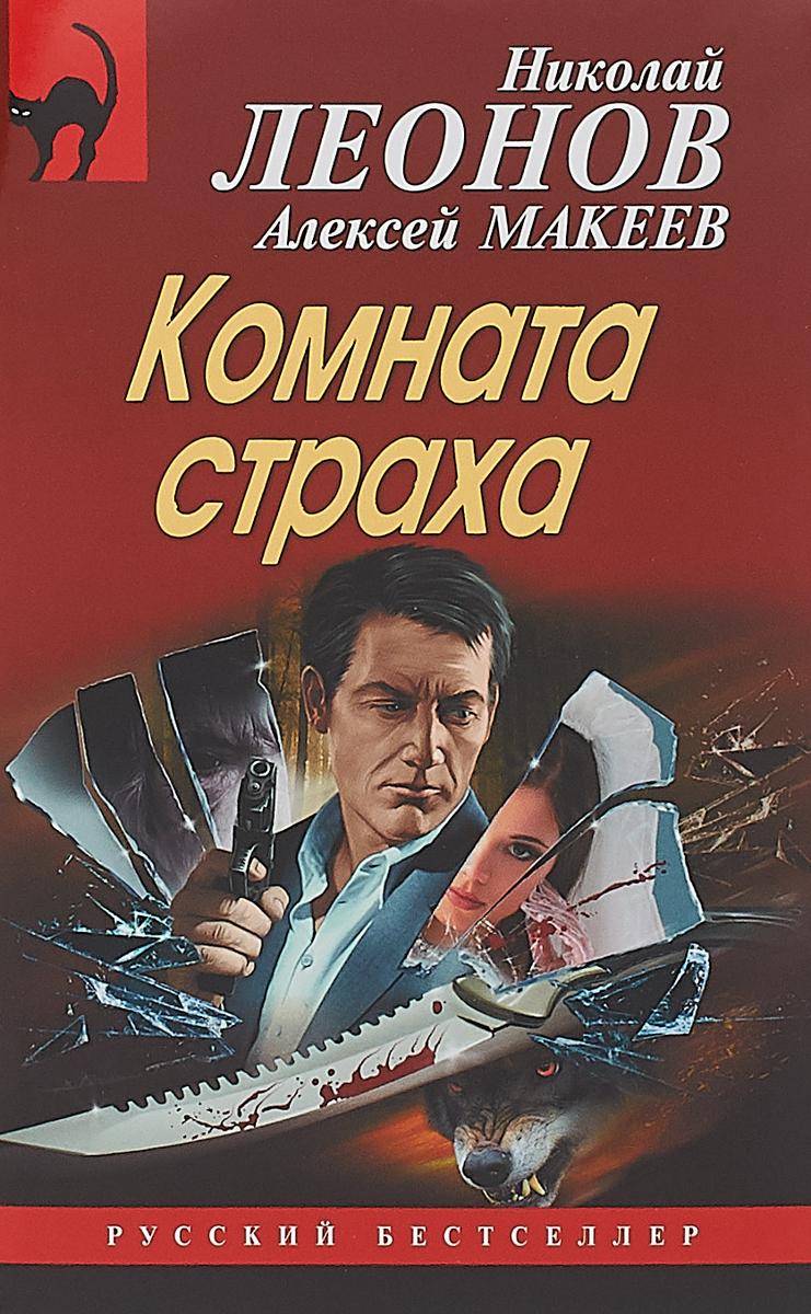 Николай Леонов, Алексей Макеев Комната страха