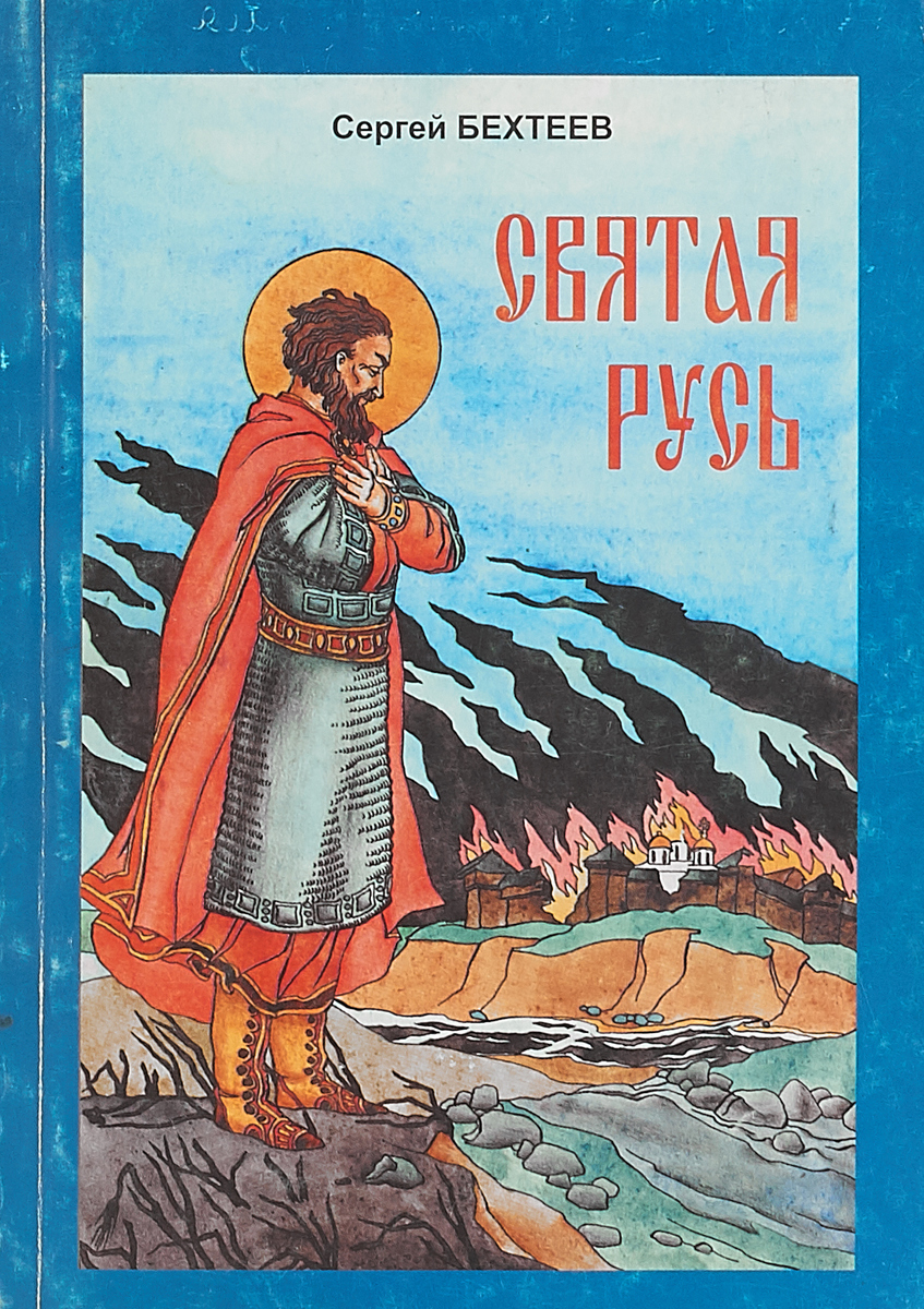 Сергей Бахтеев Святая Русь