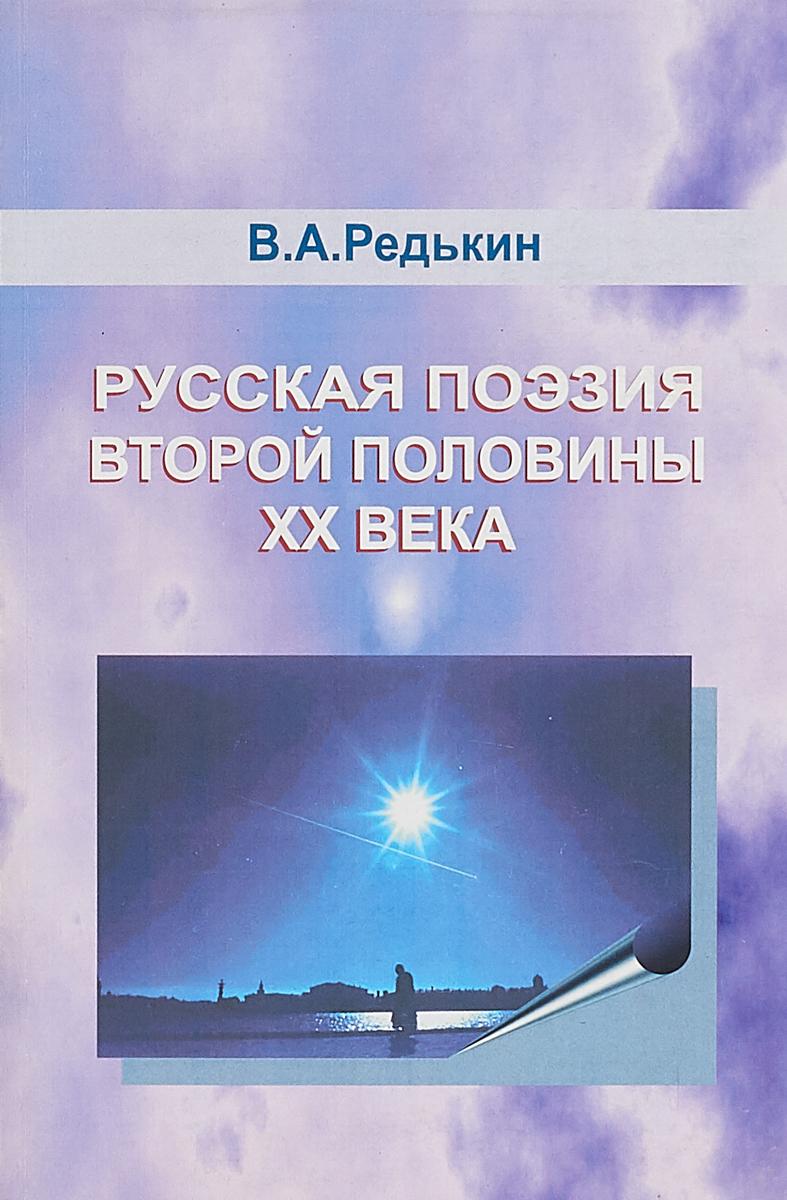 Редькин В.А. Русская поэзия второй половины XX века русская поэзия
