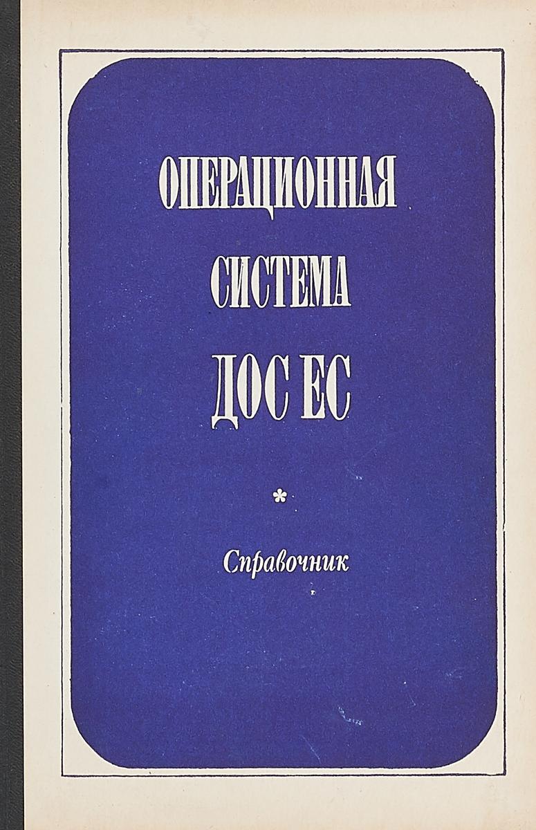 Битель Ю.Ю. и др. Операционная система ДОС ЕС. Справочник