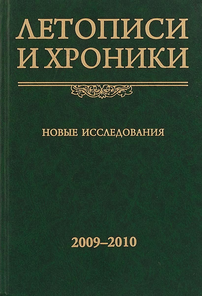 Летописи и хроники. Новые исследования. 2009-2010