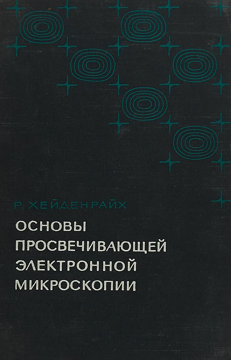 Хейденрайх Р. Основы просвечивающей электронной микроскопии