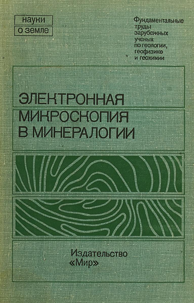 Венка Г. Электронная микроскопия в минералогии