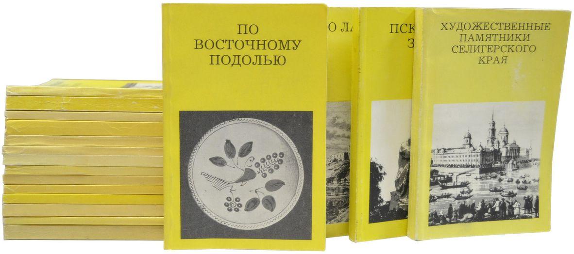 Серия Дороги к прекрасному (комплект из 20 книг)