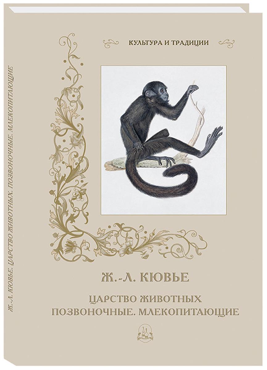 Ж. Л. Кювье Царство животных. Позвоночные. Млекопитающие