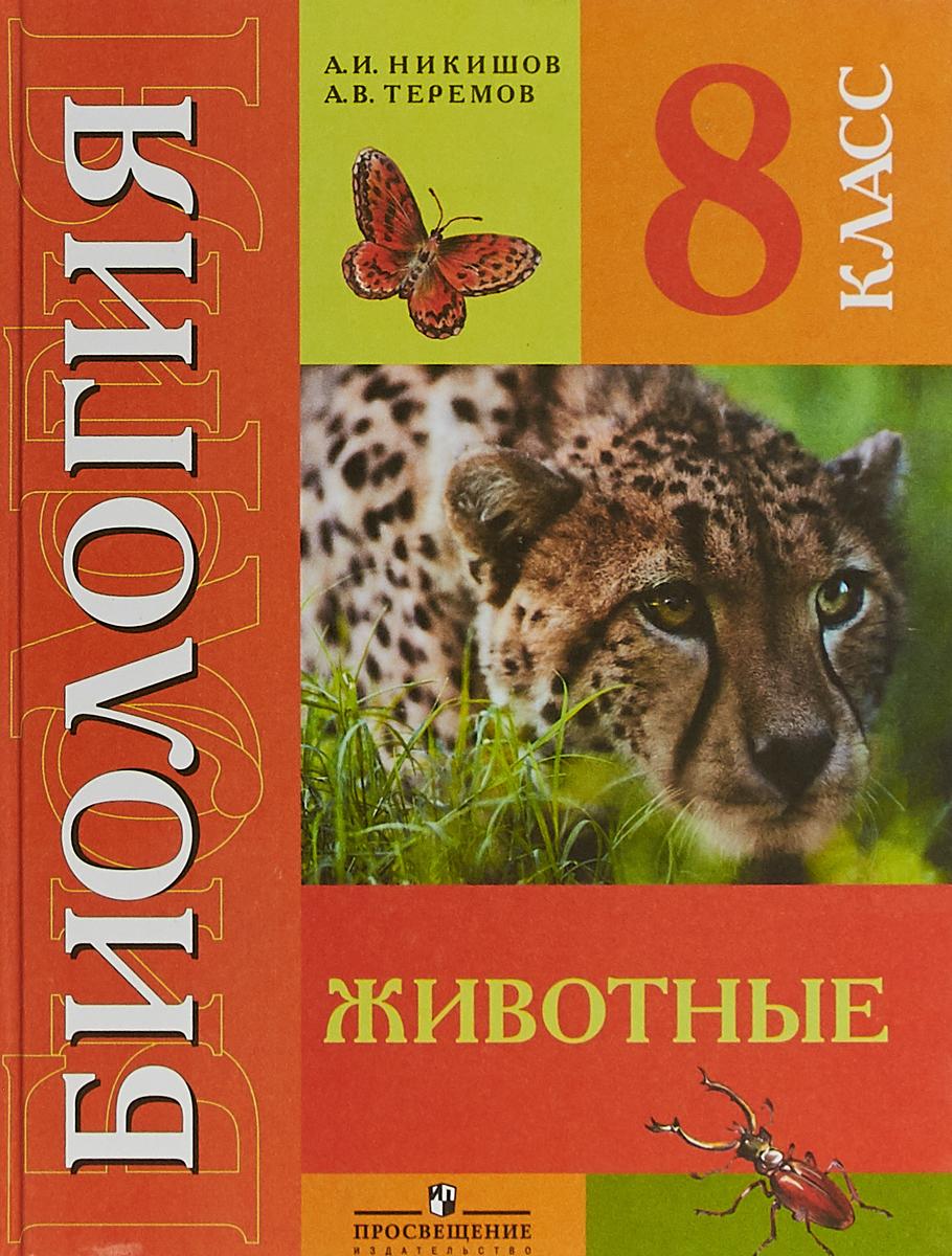 Биология. Животные. 8 класс. Учебник