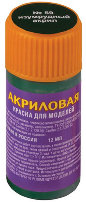 """Акриловая краска для моделей """"№59: Изумрудный"""""""