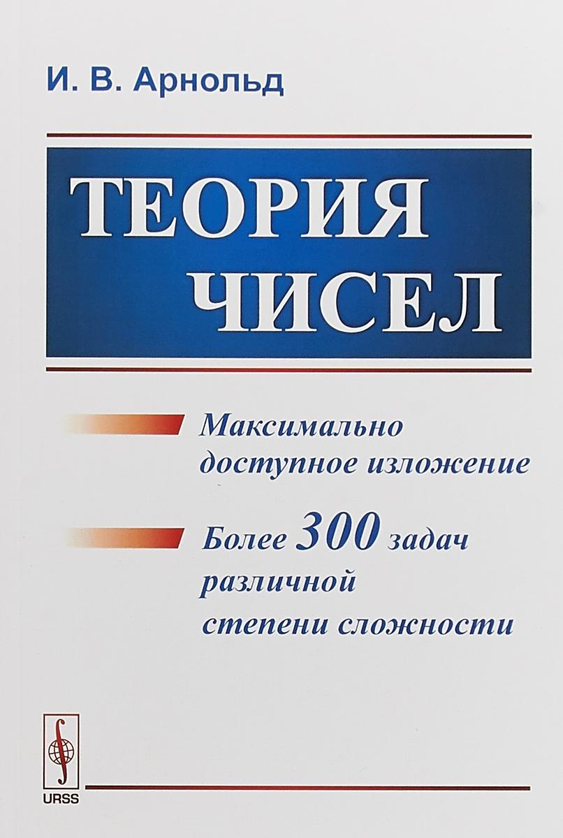 И. В. Арнольд Теория чисел