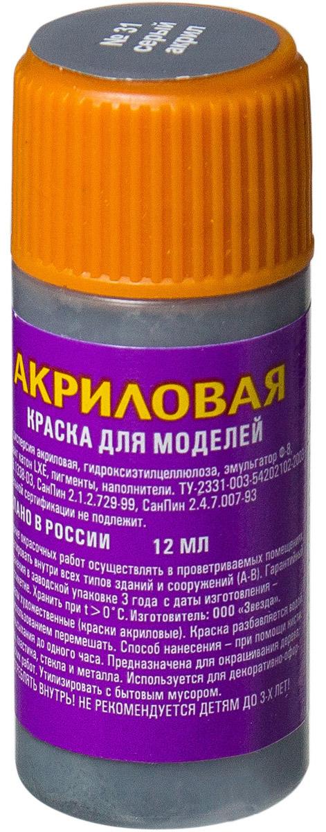 """Акриловая краска для моделей """"№31: Серый"""""""