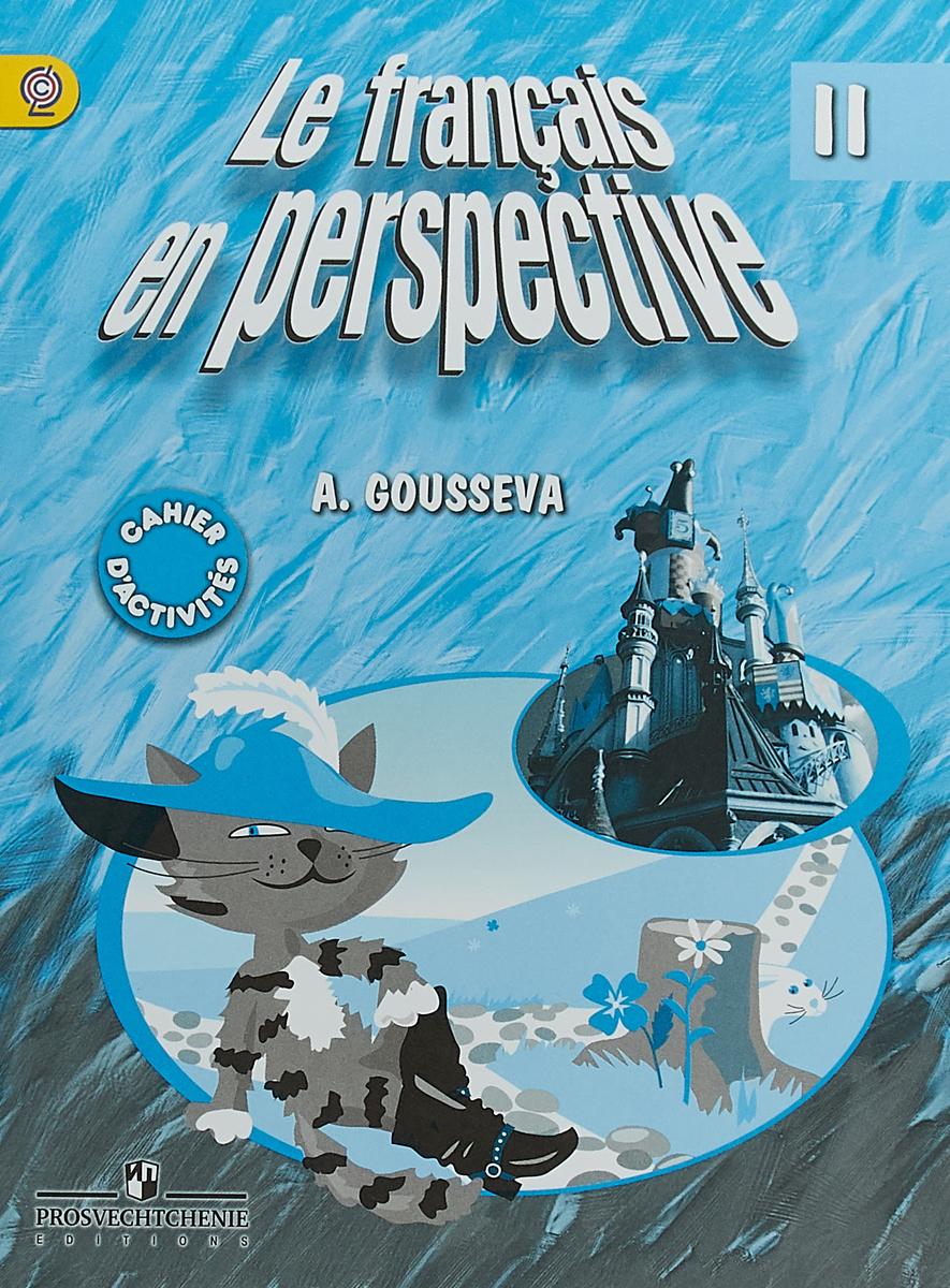 A. Gousseva Le francais en perspective 2: Cahier d'activites / Французский язык. 2 класс. Рабочая тетрадь