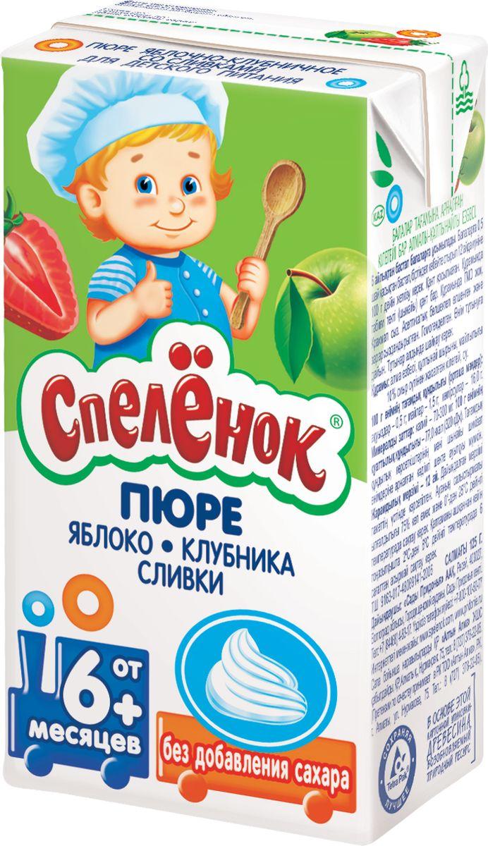 Спеленок пюре яблочно-клубничное со сливками, 18 шт по 125 г Спеленок
