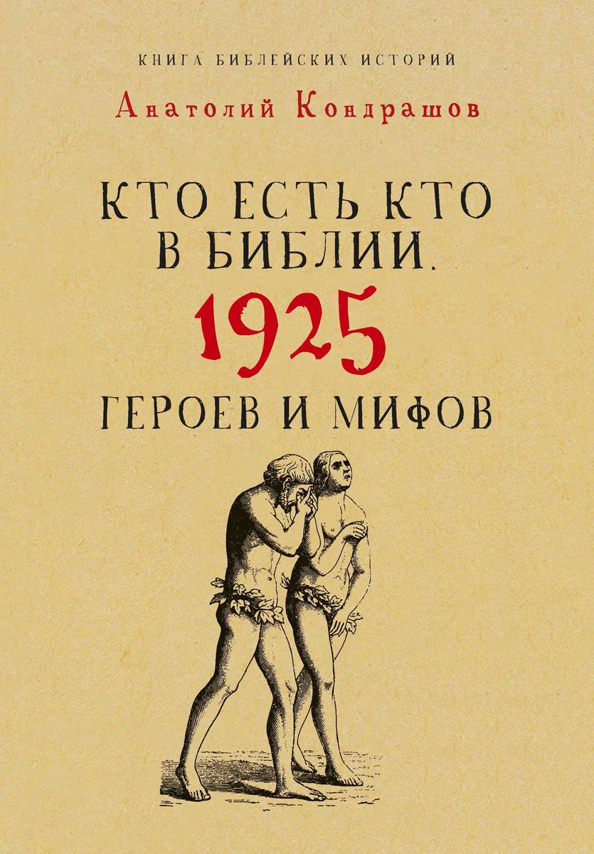 Кондрашов А. Кто есть кто в Библии. 1925 героев и мифов