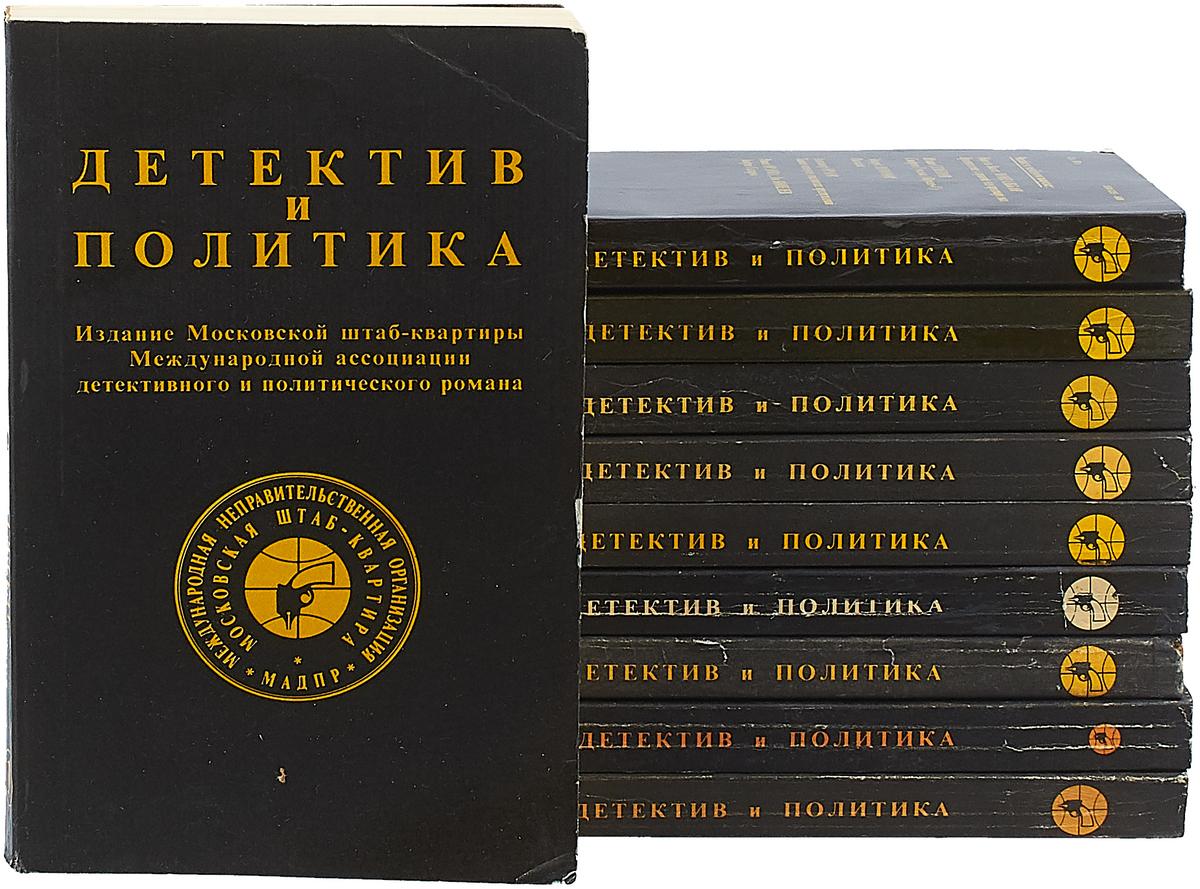 Юлиан Семенов Серия Детектив и Политика (комплект из 10 книг) юлиан семенов детектив и политика 1989 выпуск 2