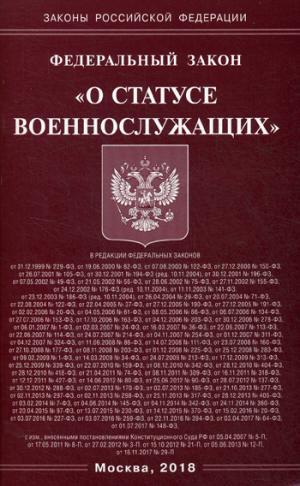 Федеральный закон О статусе военнослужащих конституция рф и федеральный закон о правовом положении иностранных граждан в российской федерации права россиян и иностранцев в россии