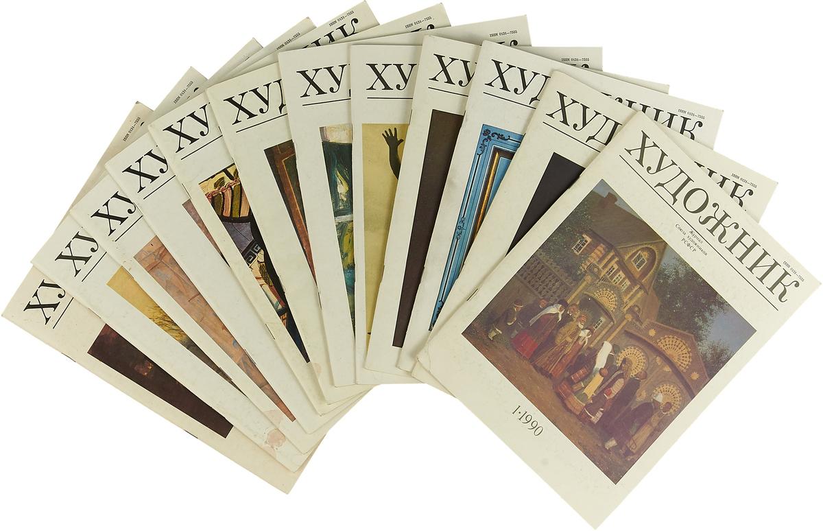 Журнал Союза Художников РСФСР Художник. 1990 г . (комплект из 12 книг) журнал полиграфия 7 1990